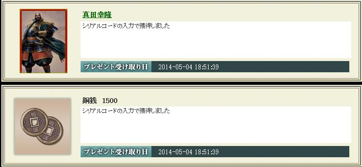 20140505005112e0c.png