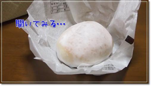 お菓子の白鳥の卵の様子