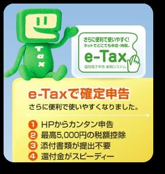 eTax.png