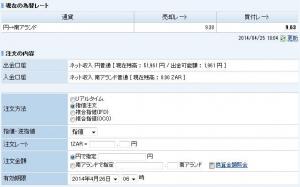 gaikasasshinekaitsuke20140425.jpg
