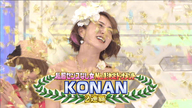 KONAN二連覇