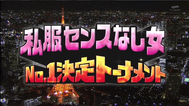 私服センスなし女No1決定トーナメント