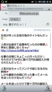 20140825_mail.jpg