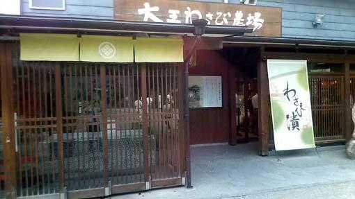 daiouwasabi-260703.jpg