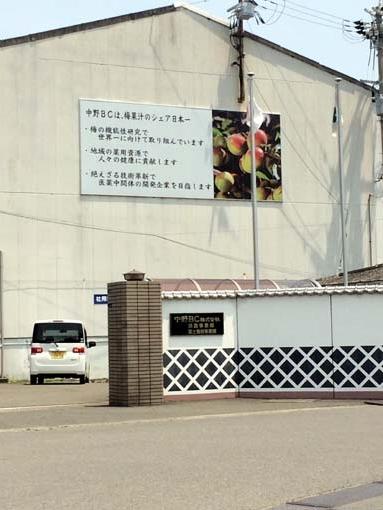 nakanoBC-260615.jpg