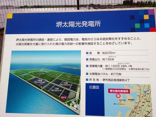sakaitaiyoko-260613.jpg