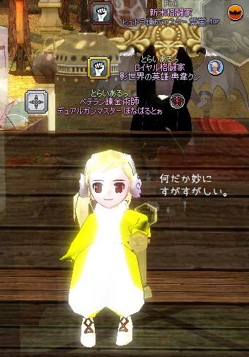 mabinogi_2014_06_09_055.jpg
